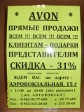 Avon(Эйвон) Прямые Продажи