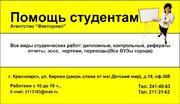 Дипломные,  курсовые работы в Красноярске