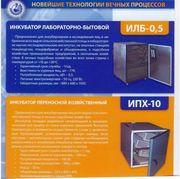 Инкубаторы ИПХ-10 (Петушок) ,  ИЛБ-05 и ИСУ12