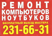 Ремонт ноутбуков,  замена матриц в Красноярске