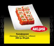 Master Sushi (Мастер Суши) | Вкуснейший ролл за 99 рублей!