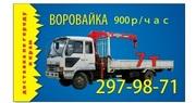Услуги воровайки в Красноярске