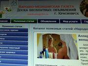Подать объявление бесплатно. Медицинская газета Медуслуги24.ру