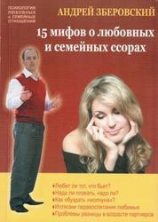 Книга А. Зберовского «15 мифов о любовных и семейных ссорах»