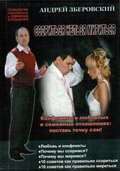 Книга А. Зберовского «Ссорится нельзя мирится»
