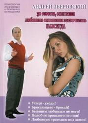 Книга Зберовского