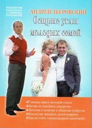 Книга А. Зберовского