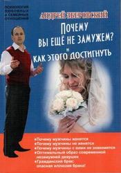 Книга А. Зберовского «Почему вы еще не замужем и как этого достигнуть»