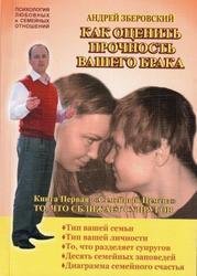 Книга А. Зберовского «Как оценить прочность вашего брака»