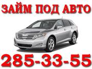 Займ под залог автомобиля в Красноярске. Тел. 285-33-55