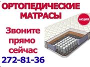 Ортопедический матрас SwissHome модель Comfort Natura Mix