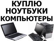 Скупка электроники,  цифровой техники в Красноярске. Покупка ПК,  ноутбу