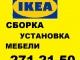 IKEA сборка мебели, установка кухонь. 271-21-50. Профессионально!
