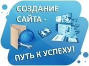 Сайты! Разработка,  продвижение,  поддержка!