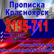 Продам долю в частном доме Красноярска для прописки,  регистрации