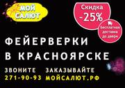 Фейерверки в Красноярске с бесплатной доставкой и скидкой 25%. Заходит