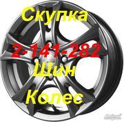 Скупка литья выкуп дисков шин куплю колеса летней резину продам кованы