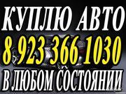 Выкуп авто Красноярск