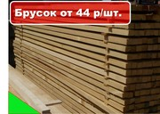 Брусок 50х50 от 43, 90 купить в Красноярске