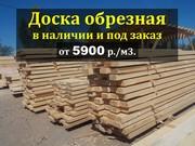 Доска обрезная купить в Красноярске