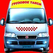Такси грузовое от Родиона