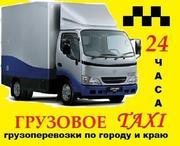 Услуги грузового такси от Тимофея