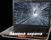 Замена матриц (экранов) ноутбука в Красноярске