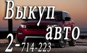 Выкуп шин и дисков в Красноярске. Скупка автомобилей в любом состоянии