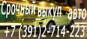 Скупка шин и дисков в Красноярске. Покупка автомобилей новых и поддерж