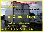 Грузоперевозки. Красноярск - Красноярский край до 5т,  20 куб,  15 руб.к