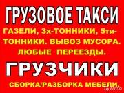 Профессиональные грузчики в Красноярске
