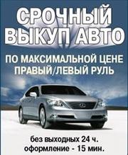 Купим Ваш автомобиль за 30 минут. Рассмотрим любые пре