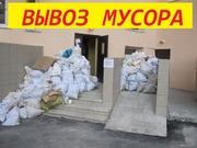 Вывоз и утилизация строительного мусора.