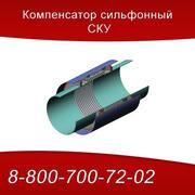 Сильфонные компенсационные устройства СКУ