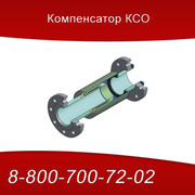 Компенсатор КСО фланцевый от Производителя