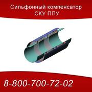 Компенсатор сильфонный СКУ в ППУ изоляции