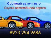 Скупка авто старых и новых