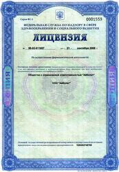 Лицензия фармацевтическая. Аптека,  регистрация