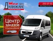 Микроавтобус 7-18 мест: услуги,  заказ,  аренда,  прокат