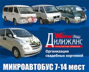 Микроавтобус 7-18 мест: услуги,  заказ,  аренда