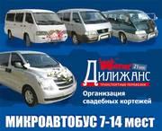 Микроавтобус: заказ,  услуги,  аренда